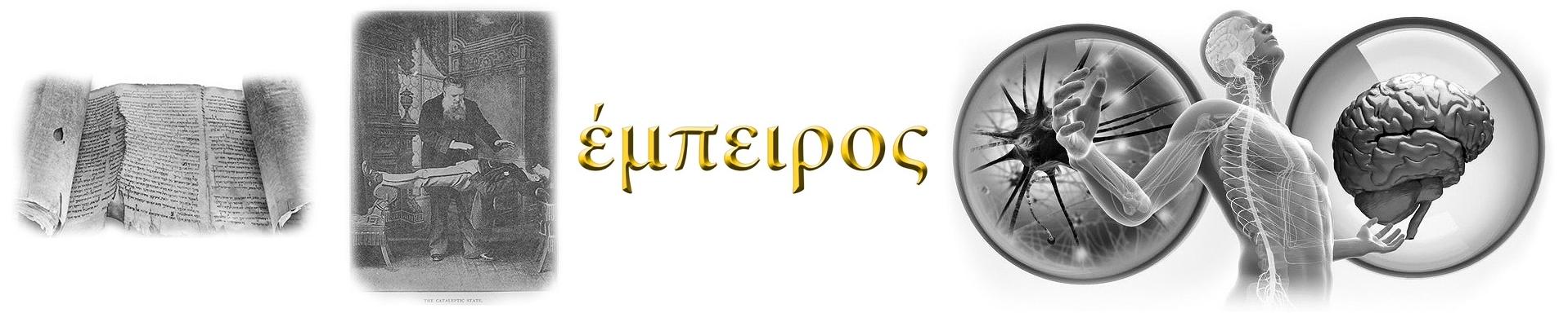 Empeiros_long_2